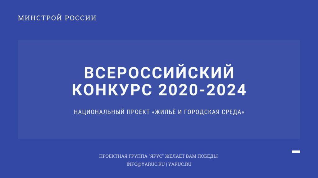 Малые города и историчемкие поселения 2020 - изменения