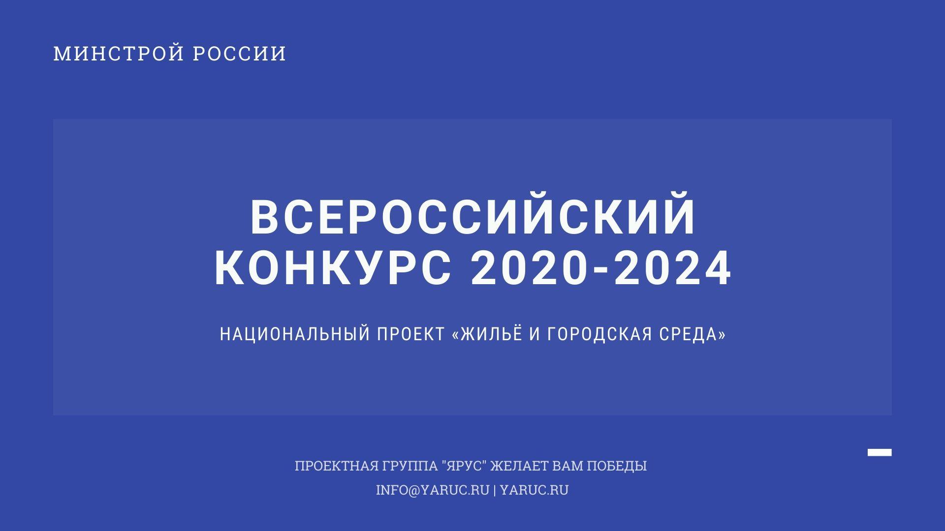 Малые города и исторические поселения 2020 - изменения