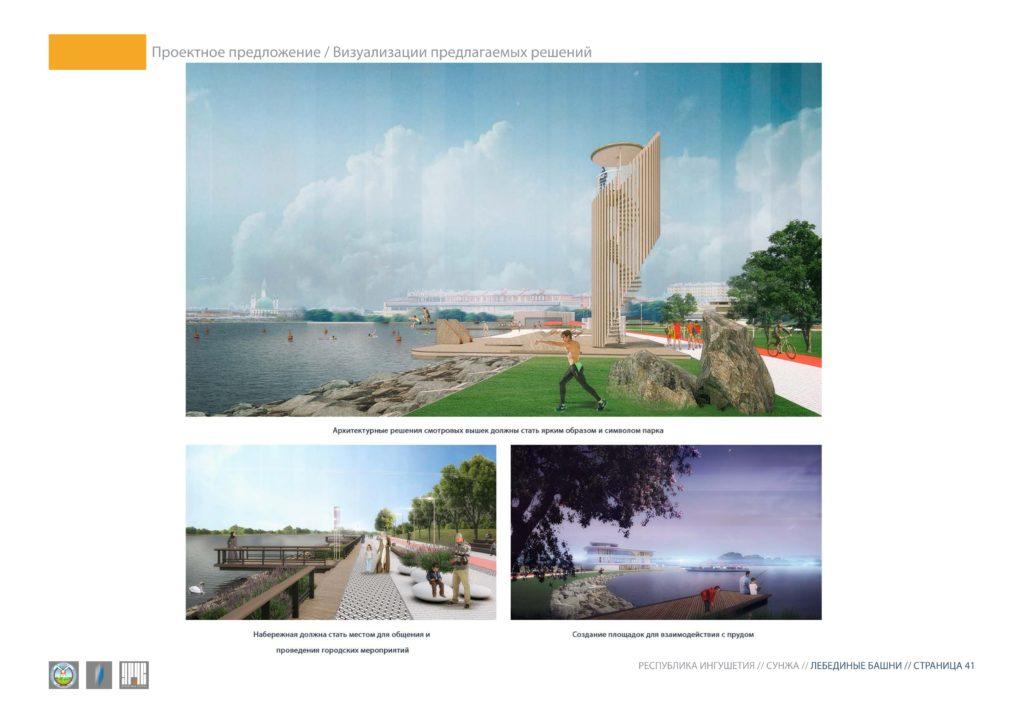 """Визуализация проекта """"Лебединые башни"""", разработанного для города Сунжа проектной группой """"ЯРУС"""" на конкурс малых городов и исторических поселений 2020"""