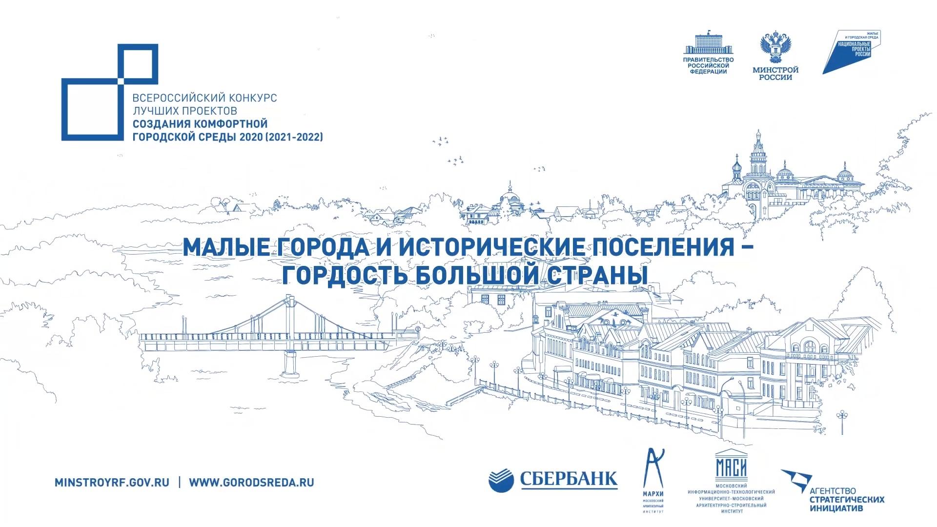 Победителями IV Всероссийского конкурса лучших проектов создания комфортной городской среды